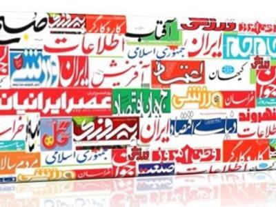 تصاویر صفحه نخست روزنامه های امروز کشور