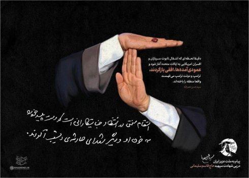 عکس/ پوستر متفاوت سایت رهبر انقلاب از جمله سیدحسن نصرالله درباره انتقام خون سردار سلیمانی