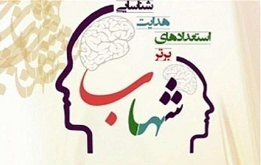 شیوه نامه برنامه ملی شهاب به استان ها ارسال شد