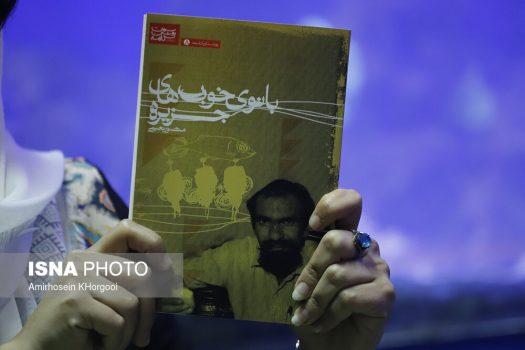 """رونمایی از کتاب """"بانوی خوبهای جزیره"""" اثر منصور نعیمی"""