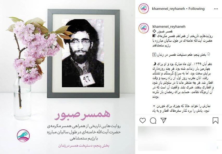 روایتی از افطارهای ویژه آیتالله خامنهای در زندان پهلوی و طعم دستپخت همسر