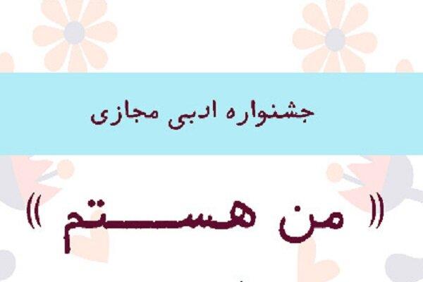 هرمزگان میزبان جشنواره ادبی «من هستم»