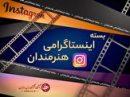 واکنش هنرمندان به درگذشت صدیقه کیانفر؛ بیتی که روزبه بمانی منتشر کرد