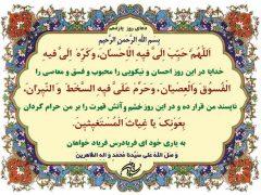 شرح دعای روز یازدهم ماه مبارک رمضان+صوت