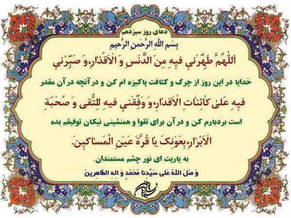 شرح دعای روز سیزدهم ماه مبارک رمضان+صوت