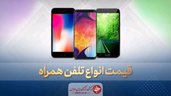 قیمت روز گوشی موبایل در ۲۵ خرداد