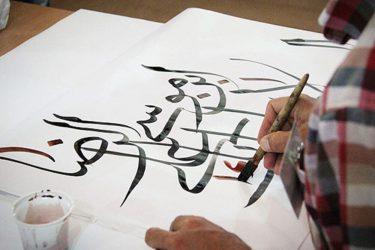 نمایشگاه مجازی خوشنویسی«امام رئوف» در هرمزگان برگزار میشود