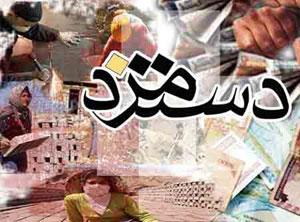 تأخیر چهارماهه پرداخت حقوق پرسنل آب و فاضلاب شهرستان ابوموسی + مکاتبات