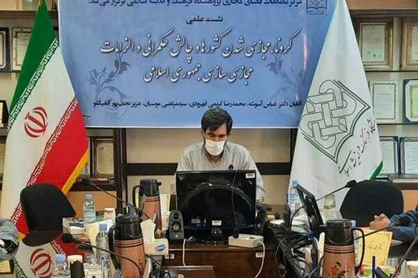 الزامات مجازی سازی جمهوری اسلامی مورد بحث و بررسی قرار گرفت – خبرگزاری مهر   اخبار ایران و جهان