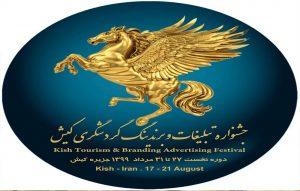 استارت نخستین جشنواره تبلیغات و برندینگ گردشگری در کیش