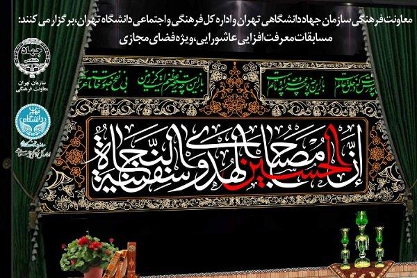 مجموعه فعالیتهای جهاد دانشگاهی تهران ویژه محرم اعلام شد